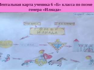 Ментальная карта ученика 6 «Б» класса по поэме гомера «Илиада»