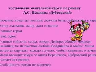 составление ментальной карты по роману А.С. Пушкина «Дубровский» Ключевые мом