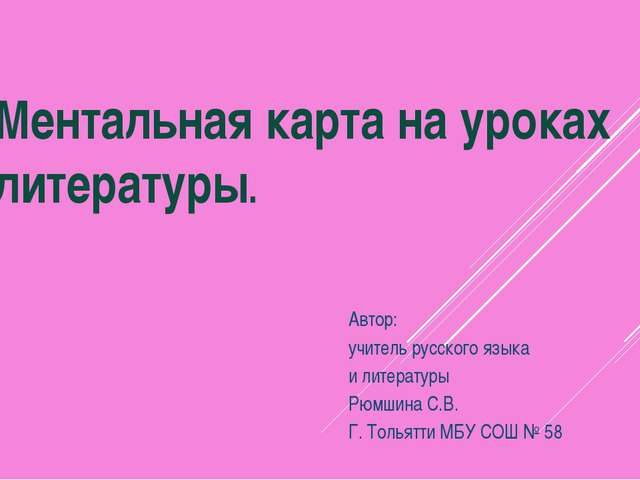 Ментальная карта на уроках литературы. Автор: учитель русского языка и литера...