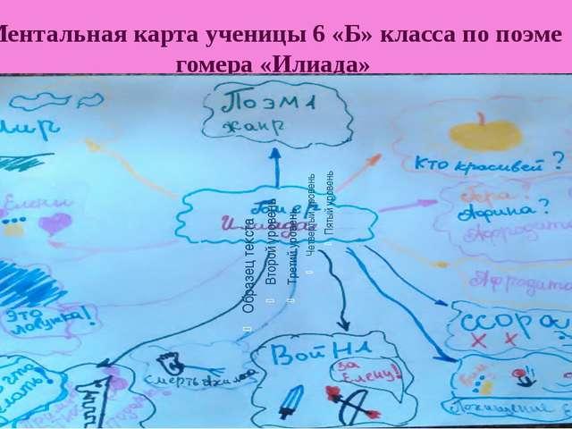 Ментальная карта ученицы 6 «Б» класса по поэме гомера «Илиада»