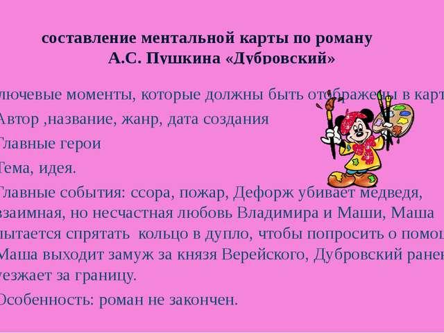 составление ментальной карты по роману А.С. Пушкина «Дубровский» Ключевые мом...