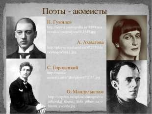 Поэты - акмеисты Н. Гумилев http://server.audiopedia.su:8888/staroeradio/imag