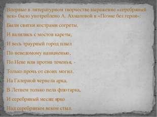 Впервые в литературном творчестве выражение «серебряный век» было употреблено