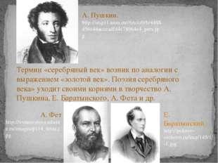 Термин «серебряный век» возник по аналогии с выражением «золотой век». Поэзия