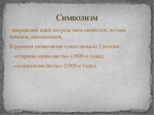 - выражение идей посредством символов; поэзия намеков, иносказаний. В русском