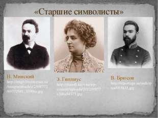 «Старшие символисты» Н. Минский http://img0.liveinternet.ru/images/attach/c/2