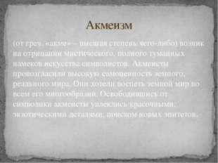 (от греч. «акме» – высшая степень чего-либо) возник на отрицании мистического