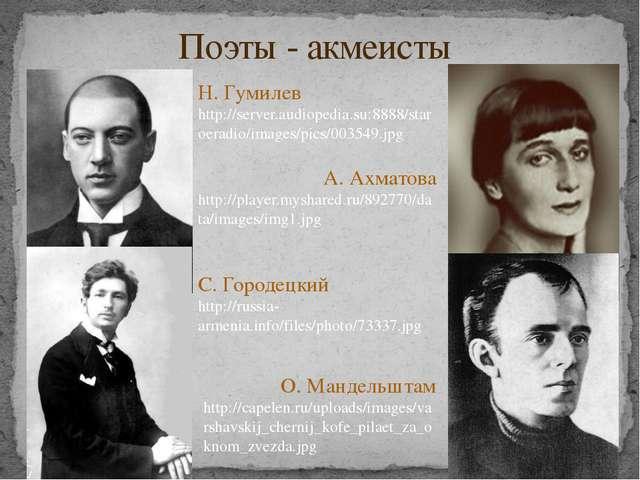 Поэты - акмеисты Н. Гумилев http://server.audiopedia.su:8888/staroeradio/imag...