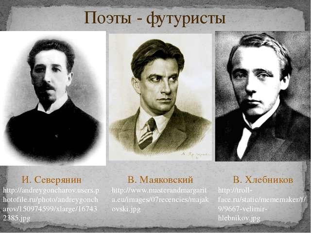 Поэты - футуристы И. Северянин http://andreygoncharov.users.photofile.ru/phot...