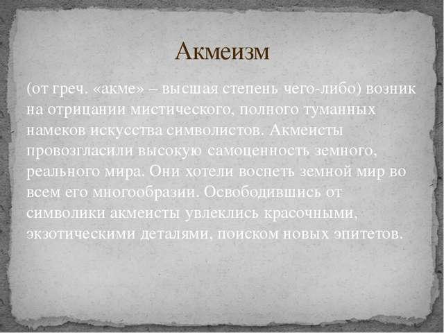 (от греч. «акме» – высшая степень чего-либо) возник на отрицании мистического...