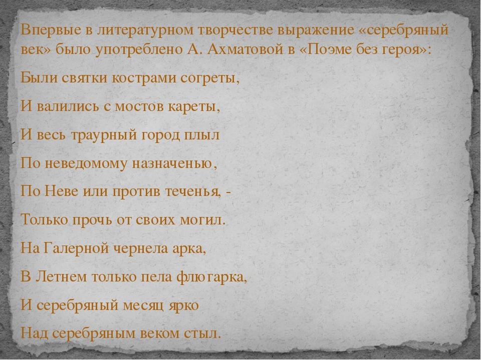 Впервые в литературном творчестве выражение «серебряный век» было употреблено...