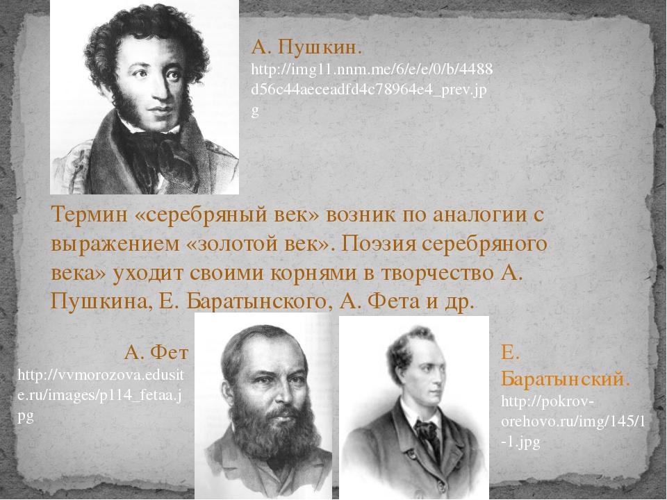 Термин «серебряный век» возник по аналогии с выражением «золотой век». Поэзия...