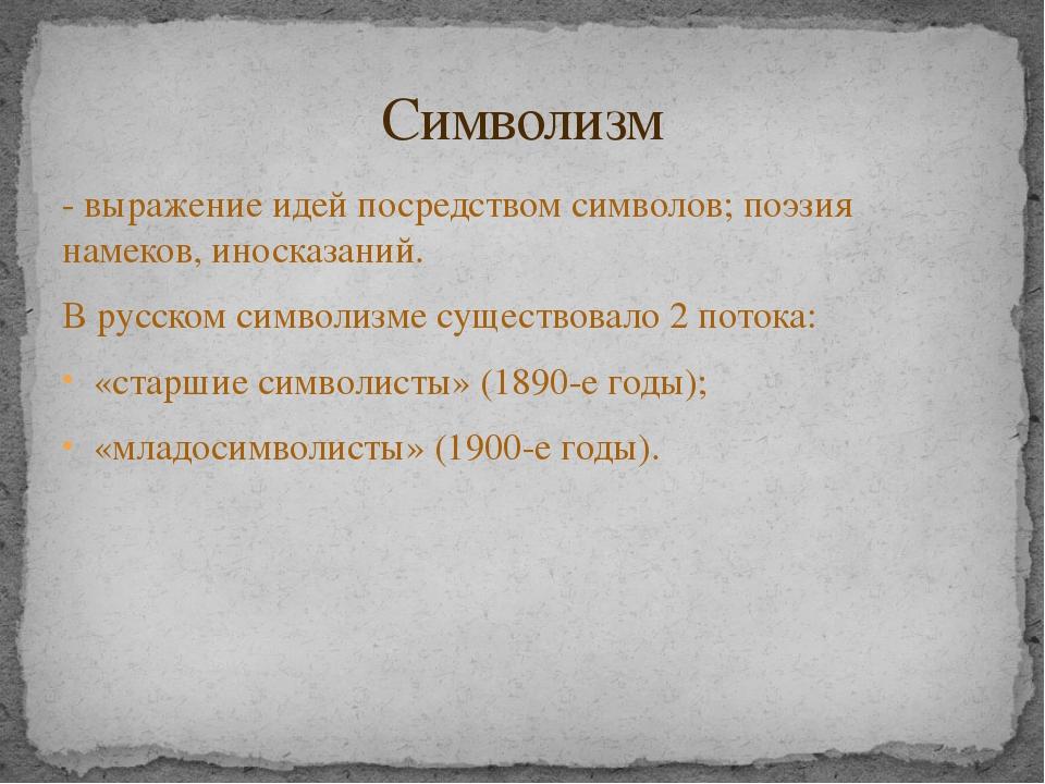 - выражение идей посредством символов; поэзия намеков, иносказаний. В русском...