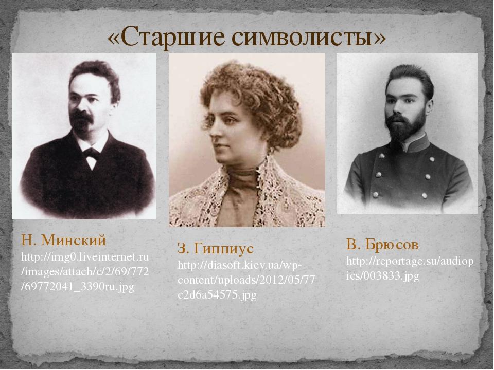 «Старшие символисты» Н. Минский http://img0.liveinternet.ru/images/attach/c/2...