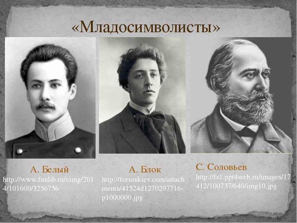 «Младосимволисты» А. Белый http://www.funlib.ru/cimg/2014/101600/3256756 А. Б...