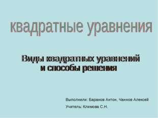 Выполнили: Баранов Антон, Чаннов Алексей Учитель: Климова С.Н.