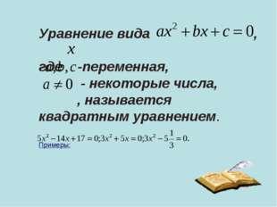 Уравнение вида , где -переменная, - некоторые числа, , называется квадратным