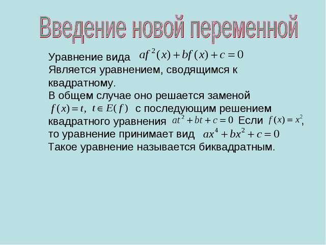Уравнение вида с последующим решением Является уравнением, сводящимся к квадр...