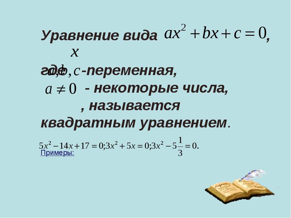 Уравнение вида , где -переменная, - некоторые числа, , называется квадратным...