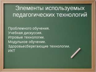 Элементы используемых педагогических технологий Проблемного обучения. Учебна