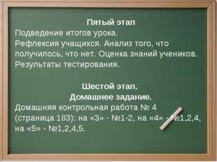 Пятый этап Подведение итогов урока. Рефлексия учащихся. Анализ того, что полу