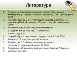 Литература Примерные программы основного общего образования. Математика. (Ста