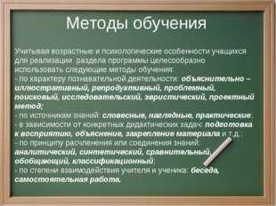 Методы обучения Учитывая возрастные и психологические особенности учащихся дл