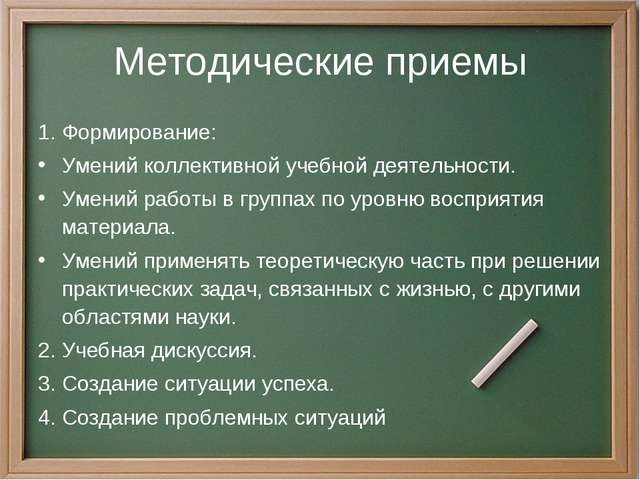 Методические приемы 1. Формирование: Умений коллективной учебной деятельности...