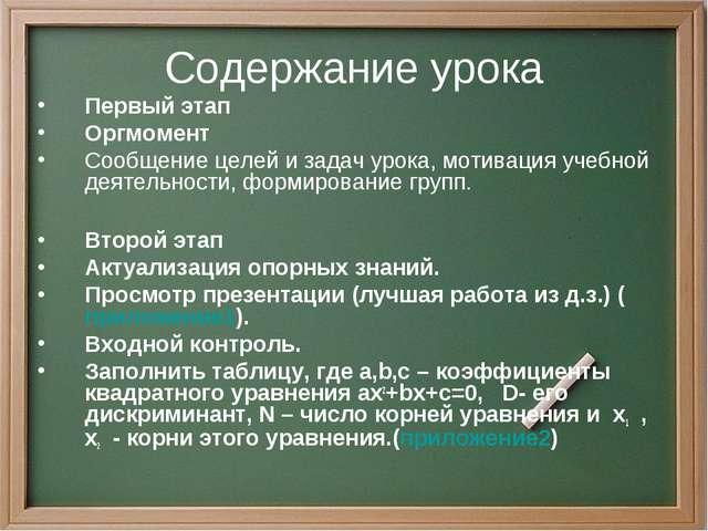 Содержание урока Первый этап Оргмомент Сообщение целей и задач урока, мотивац...