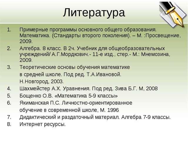 Литература Примерные программы основного общего образования. Математика. (Ста...