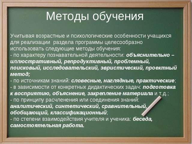 Методы обучения Учитывая возрастные и психологические особенности учащихся дл...