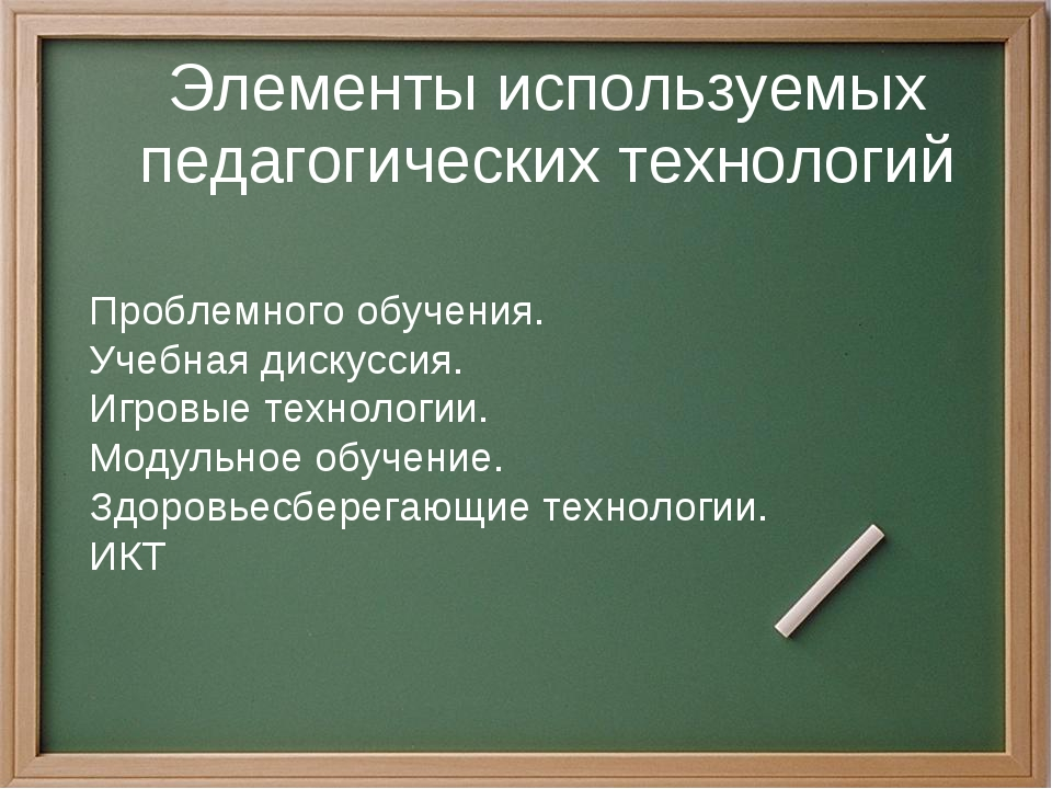 Элементы используемых педагогических технологий Проблемного обучения. Учебна...