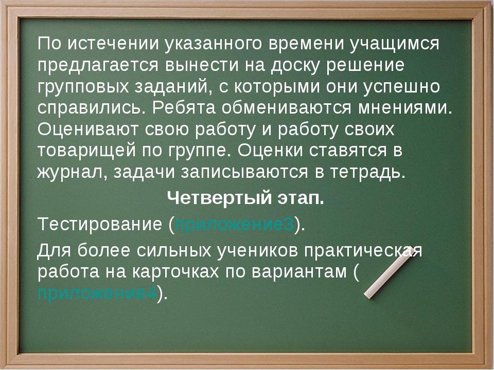 По истечении указанного времени учащимся предлагается вынести на доску решен...