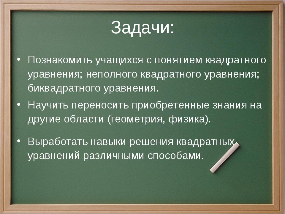 Задачи: Познакомить учащихся с понятием квадратного уравнения; неполного квад...