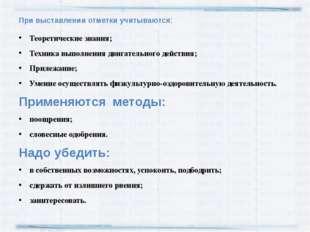 При выставлении отметки учитываются: Теоретические знания; Техника выполнения