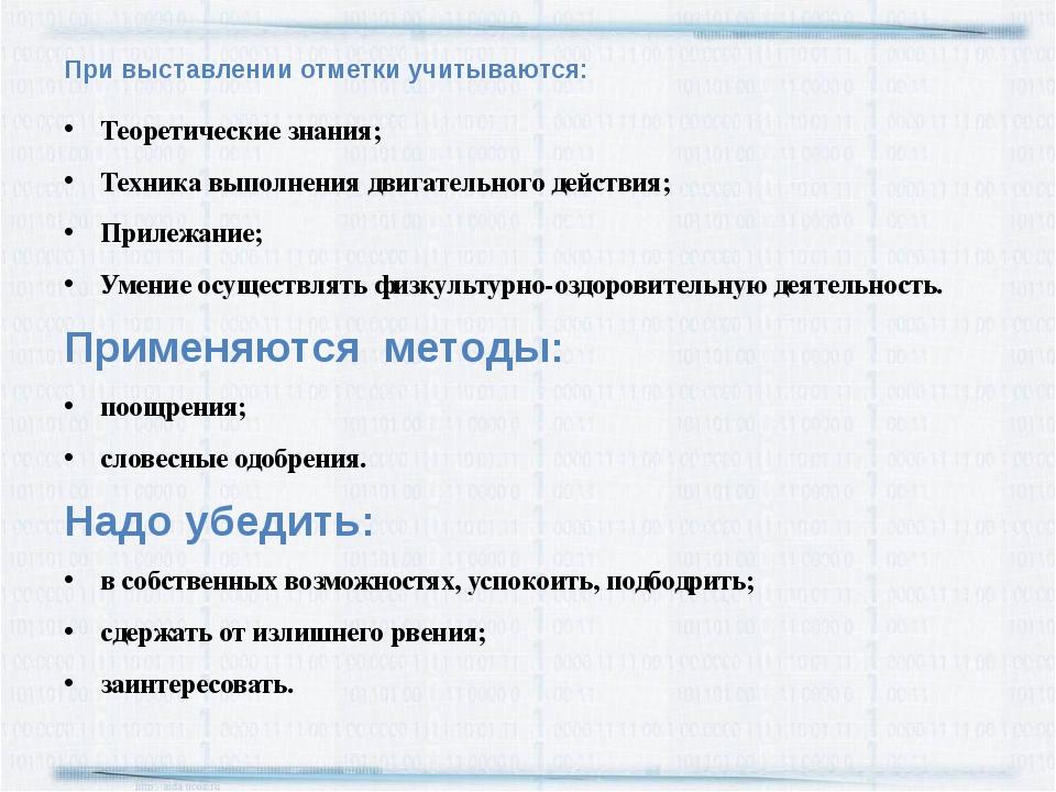 При выставлении отметки учитываются: Теоретические знания; Техника выполнения...