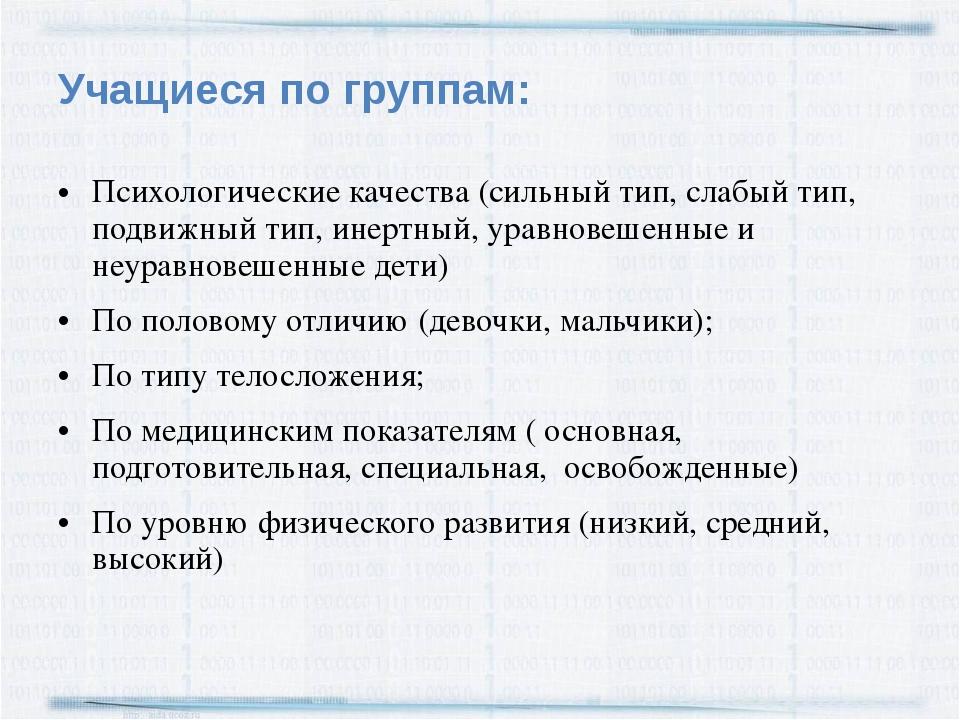 Учащиеся по группам: Психологические качества (сильный тип, слабый тип, подви...