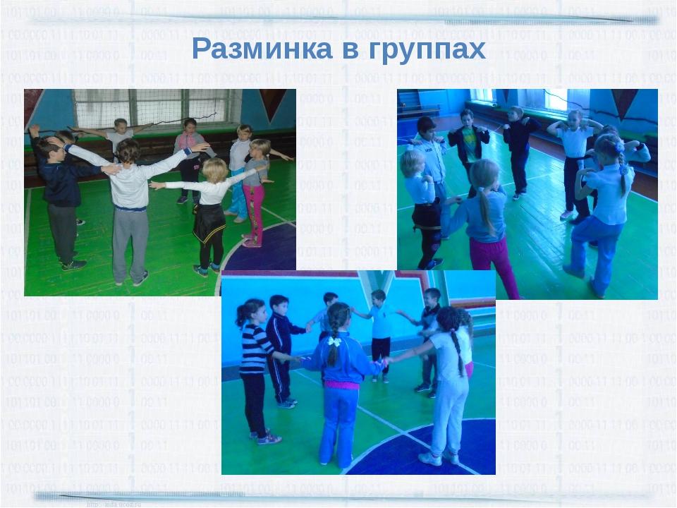 Разминка в группах