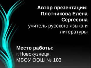 Автор презентации: Плотникова Елена Сергеевна учитель русского языка и литера