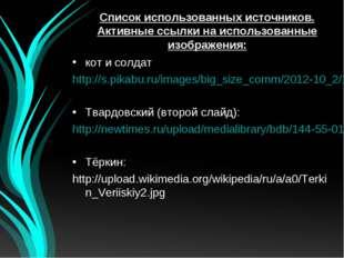кот и солдат http://s.pikabu.ru/images/big_size_comm/2012-10_2/13495421717321