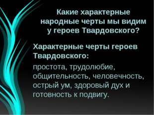 Какие характерные народные черты мы видим у героев Твардовского? Характерные