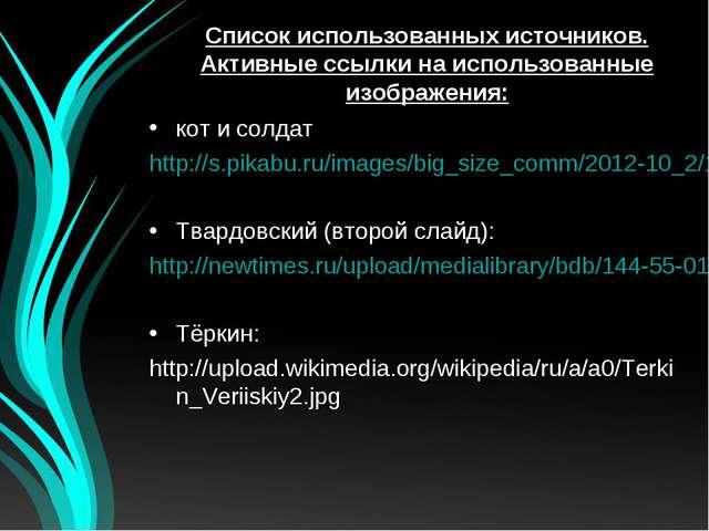кот и солдат http://s.pikabu.ru/images/big_size_comm/2012-10_2/13495421717321...