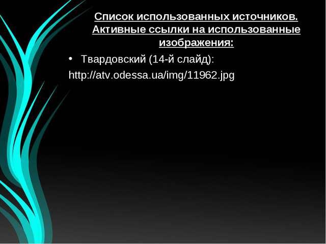 Твардовский (14-й слайд): http://atv.odessa.ua/img/11962.jpg Список использов...