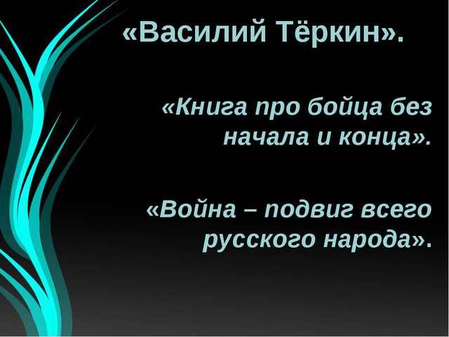«Василий Тёркин». «Книга про бойца без начала и конца». «Война – подвиг всего...