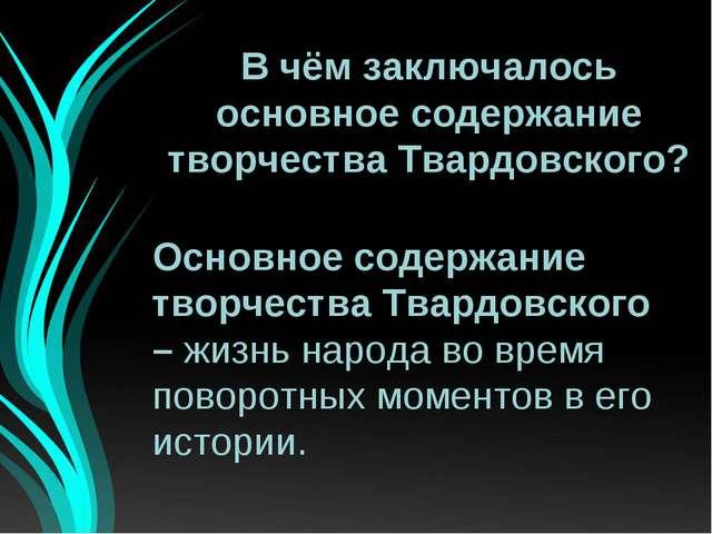 В чём заключалось основное содержание творчества Твардовского? Основное содер...