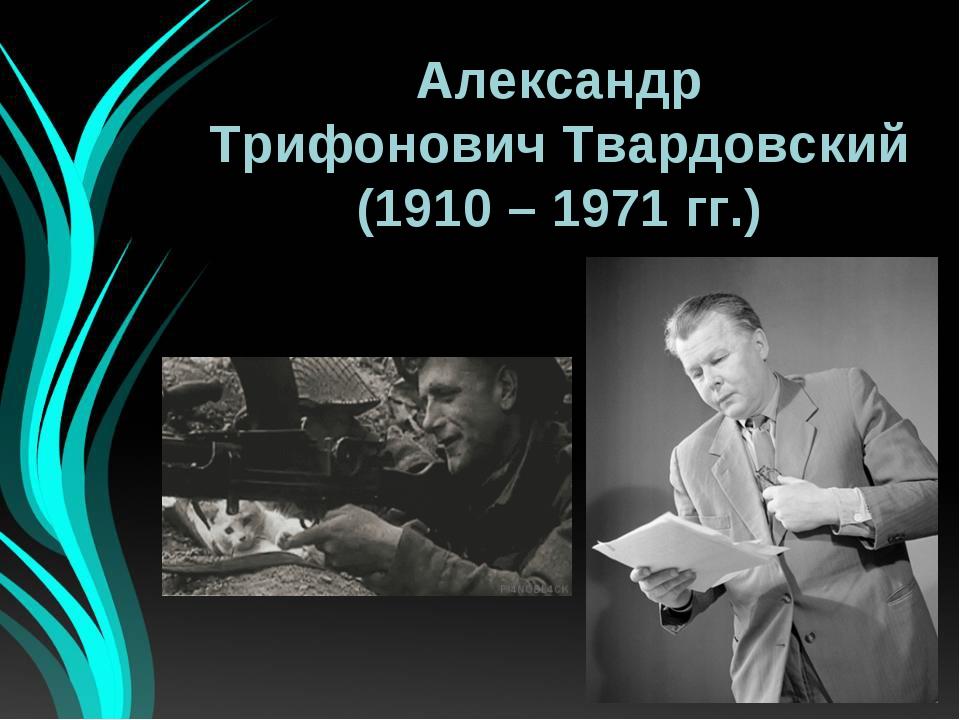 Александр Трифонович Твардовский (1910 – 1971 гг.)