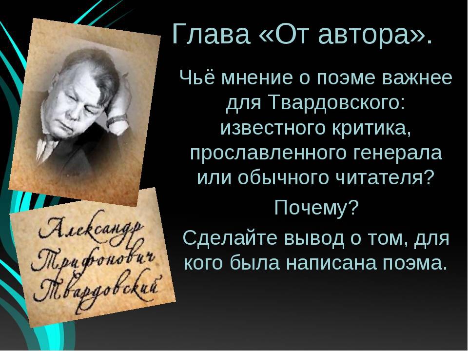 Глава «От автора». Чьё мнение о поэме важнее для Твардовского: известного кри...