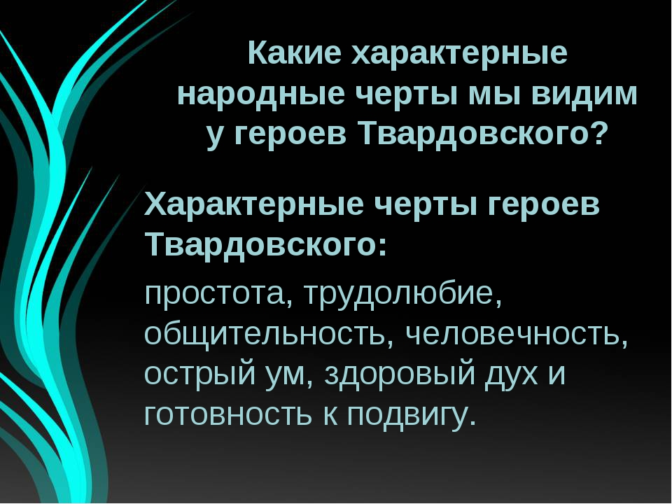 Какие характерные народные черты мы видим у героев Твардовского? Характерные...
