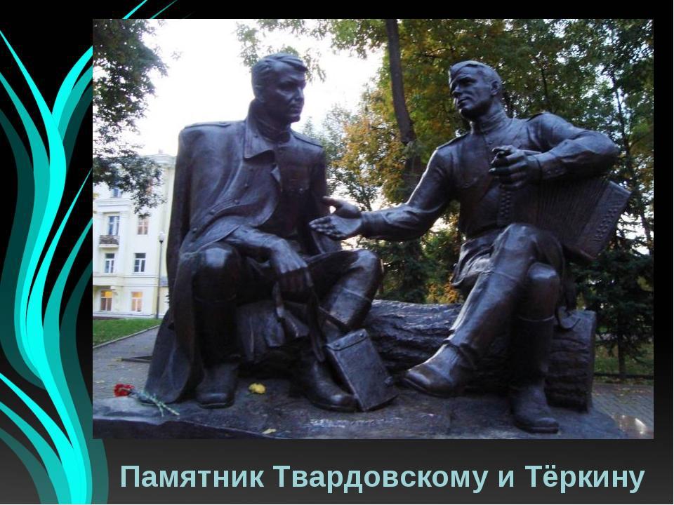 Памятник Твардовскому и Тёркину