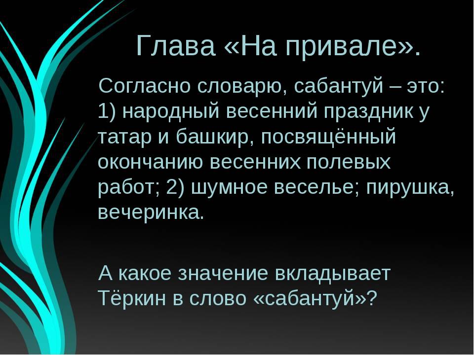 Глава «На привале». Согласно словарю, сабантуй – это: 1) народный весенний пр...